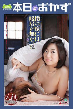 僕の家には暖房が無かった 沢渡紗織37歳 本日のおかず-電子書籍