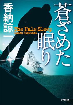 蒼ざめた眠り-電子書籍