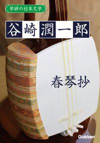 学研の日本文学 谷崎潤一郎 春琴抄