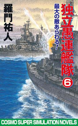 独立愚連艦隊 6 最大の敵あらわる!-電子書籍