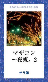 マザコン~夜蝶。2