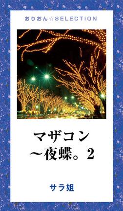 マザコン~夜蝶。2-電子書籍
