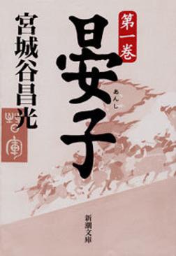 晏子(一)-電子書籍