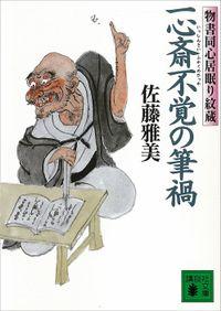 一心斎不覚の筆禍 物書同心居眠り紋蔵(九)
