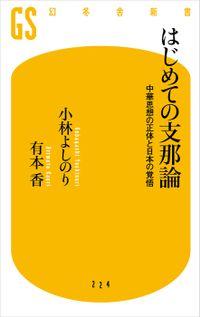 はじめての支那論 中華思想の正体と日本の覚悟