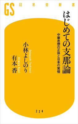 はじめての支那論 中華思想の正体と日本の覚悟-電子書籍