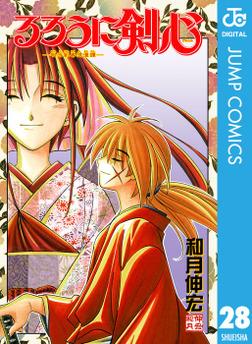 るろうに剣心―明治剣客浪漫譚― モノクロ版 28-電子書籍