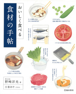 おいしく食べる 食材の手帖(池田書店)-電子書籍
