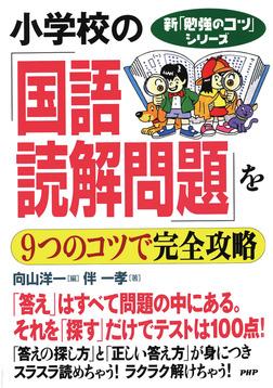 新「勉強のコツ」シリーズ 小学校の「国語・読解問題」を9つのコツで完全攻略-電子書籍