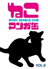 ねこマンガ缶vol.8