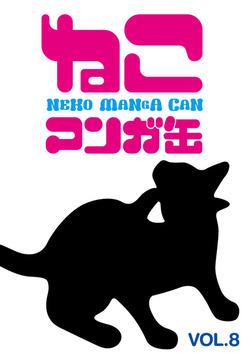 ねこマンガ缶vol.8-電子書籍