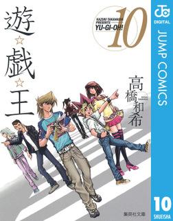 遊☆戯☆王 モノクロ版 10-電子書籍