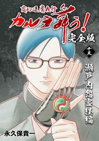 変幻退魔夜行 カルラ舞う!【完全版】(13)瀬戸内怨霊経編
