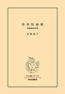 保春院義姫 伊達政宗の母-電子書籍
