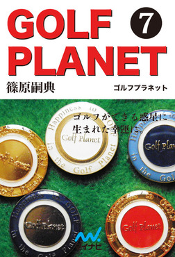ゴルフプラネット 第7巻 用具と技術をリンクさせてスコアアップする-電子書籍