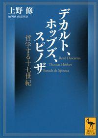 デカルト、ホッブズ、スピノザ 哲学する十七世紀(講談社学術文庫)