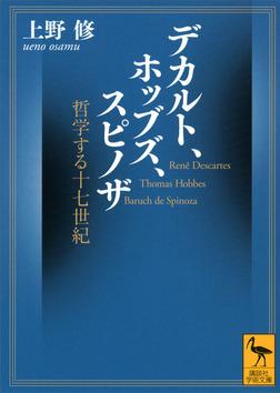 デカルト、ホッブズ、スピノザ 哲学する十七世紀-電子書籍