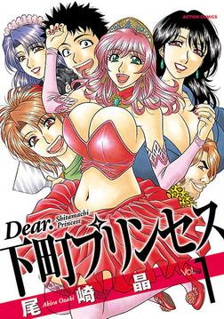 Dear.下町プリンセス / 1-電子書籍