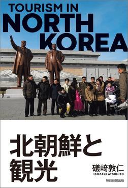 北朝鮮と観光(毎日新聞出版)-電子書籍