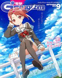 電撃G's magazine 2014年9月号