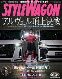 STYLE WAGON 2018年6月号