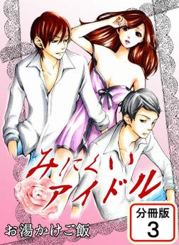 みにくいアイドル 【分冊版】(3)-電子書籍