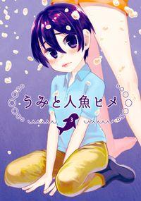 うみと人魚ヒメ(3)