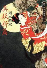 異妖新篇 岡本綺堂読物集六