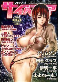 マガジンサイベリア Vol.061