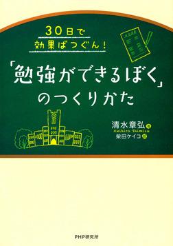 30日で効果ばつぐん! 「勉強ができるぼく」のつくりかた-電子書籍