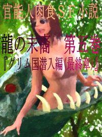 官能人肉食SF小説「龍の末裔(第五巻)」