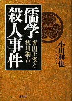 儒学殺人事件 堀田正俊と徳川綱吉-電子書籍