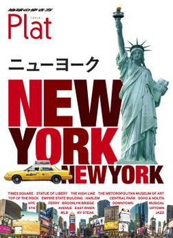 地球の歩き方 Plat02 ニューヨーク-電子書籍