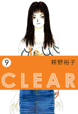 CLEAR 9-電子書籍