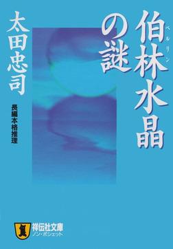 伯林水晶の謎-電子書籍