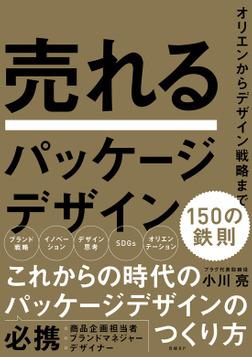 売れるパッケージデザイン 150の鉄則-電子書籍