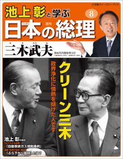 池上彰と学ぶ日本の総理 第8号 三木武夫-電子書籍