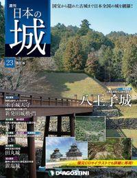 日本の城 改訂版 第23号