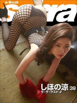 ラ・ラ・ラスト 2 しほの涼39 [sabra net e-Book]-電子書籍