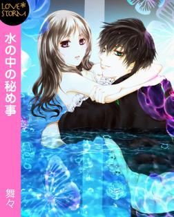 水の中の秘め事~ひと夏の経験~ LOVE STORM-電子書籍