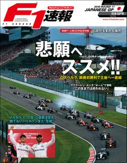 F1速報 2016 Rd17 日本GP 号-電子書籍