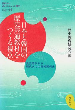 日本と韓国の歴史共通教材をつくる視点 : 先史時代から現代までの日韓関係史-電子書籍