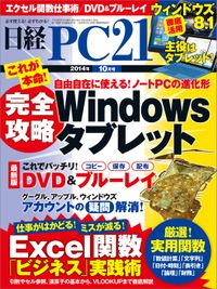 日経PC21 (ピーシーニジュウイチ) 2014年 10月号 [雑誌]