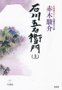石川五右衛門(上・下合冊版)