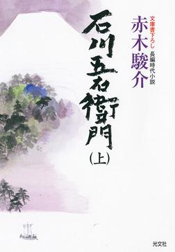 石川五右衛門(上・下合冊版)-電子書籍