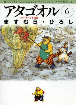 アタゴオル 06 -アタゴオル玉手箱篇--電子書籍
