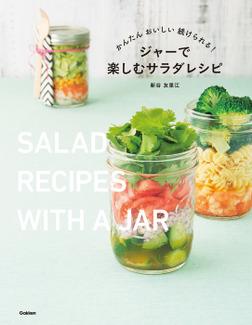 ジャーで楽しむサラダレシピ かんたん おいしい 続けられる!-電子書籍