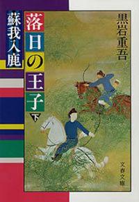 落日の王子 蘇我入鹿(下)