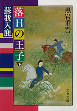 落日の王子 蘇我入鹿(下)-電子書籍