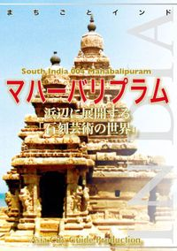 【audioGuide版】南インド004マハーバリプラム ~浜辺に展開する「石刻芸術の世界」